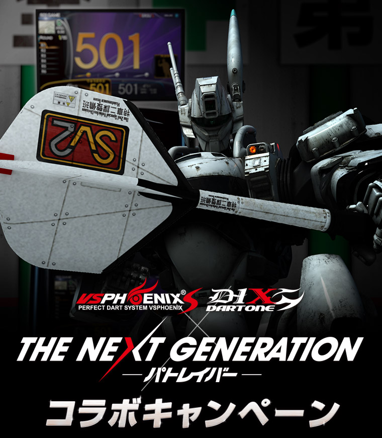 VSPHOENIX S・D-1X×THE NEXT GENERATION パトレイバー
