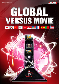 VERSUS MOVIE