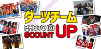 ダーツチーム PHOTO COUNT-UP