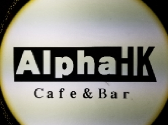 Cafe &Bar Alpha